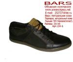 Обувная компания  BARS
