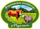 """ООО Фермерское хозяйство """"Муслим"""""""