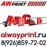 Типография в Люберцах Alwayprint. ru