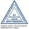 Частный мастер метро менделеевская делает печати штампы