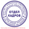 Изготовить печать штамп без документов метро домодедовское