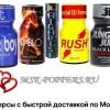 Попперсы ведущих брендов в крупном интернет-магазине